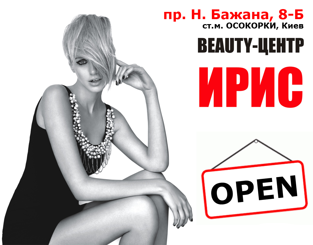 beauty-open
