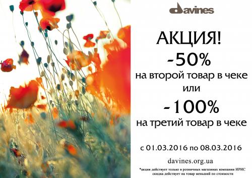 Davines-4 500x353