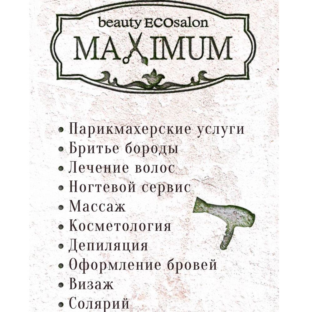 Ecosalon-MAXIMUM 6
