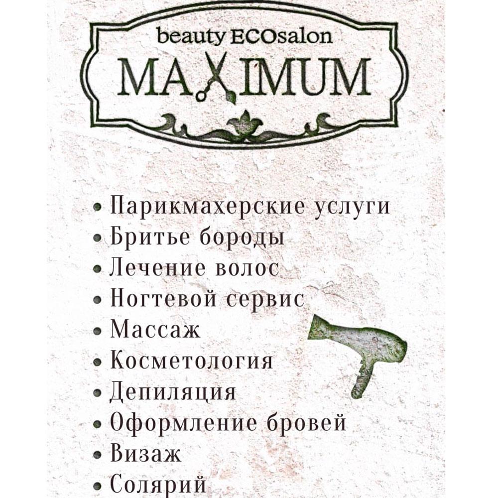 Ecosalon-MAXIMUM 6